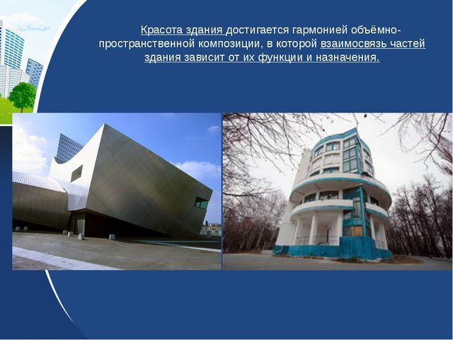 Красота здания достигается гармонией объёмно-пространственной композиции, в к...