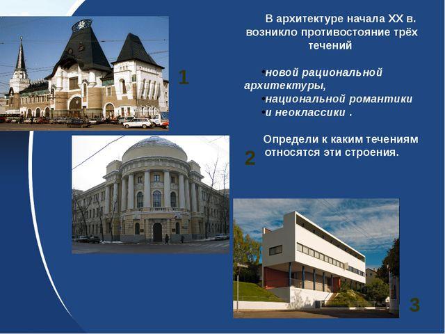 В архитектуре начала XX в. возникло противостояние трёх течений новой рациона...