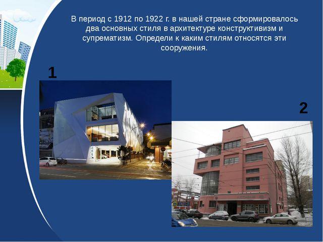 В период с 1912 по 1922 г. в нашей стране сформировалось два основных стиля в...