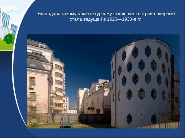 Благодаря какому архитектурному стилю наша страна впервые стала ведущей в 192...