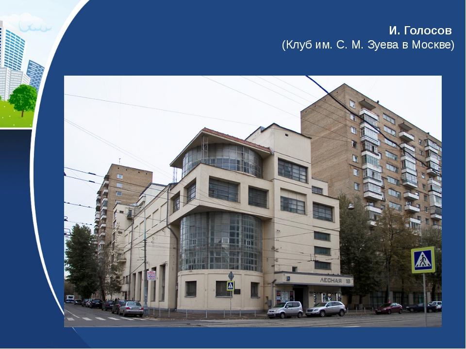 И. Голосов (Клуб им. С. М. Зуева в Москве)