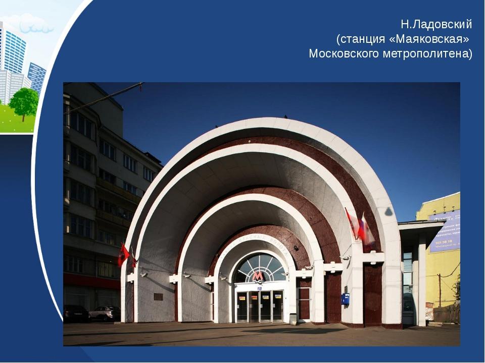 Н.Ладовский (станция «Маяковская» Московского метрополитена)