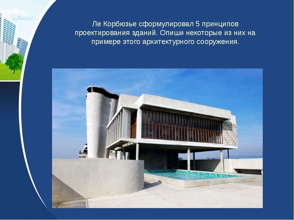 Ле Корбюзье сформулировал 5 принципов проектирования зданий. Опиши некоторые...