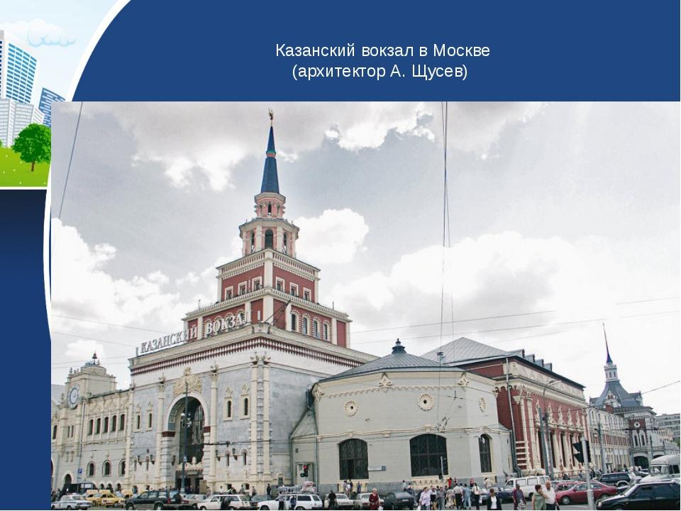 Казанский вокзал в Москве (архитектор А. Щусев)