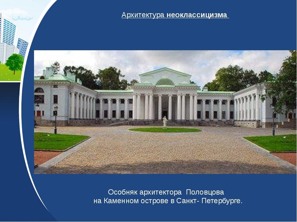 Архитектура неоклассицизма Особняк архитектора Половцова на Каменном острове...