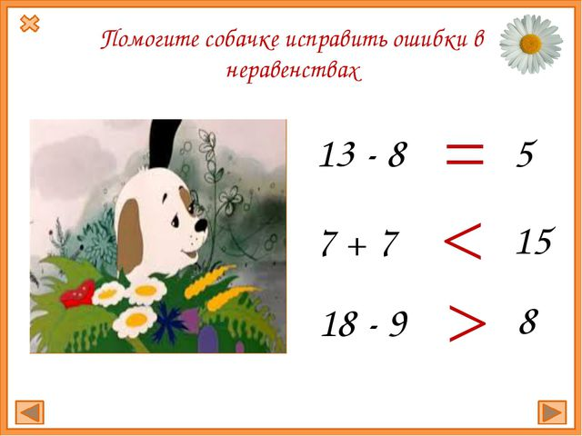 13 - 8 5 7 + 7 15 > = = < 18 - 9 8 < > Помогите собачке исправить ошибки в н...