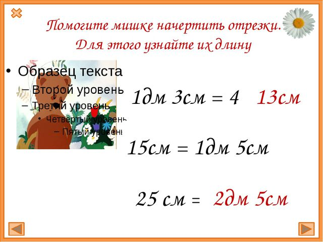 1дм 3см = 4 см 25 см = 5дм 2см 15см = 1дм 5см 13см 2дм 5см Помогите мишке нач...