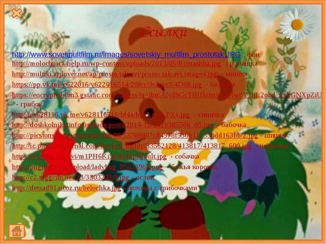 Ссылки http://www.sovetmultfilm.ru/images/sovetskiy_multfim_prostotak.JPG - ф...