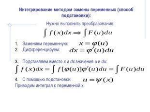 Интегрирование методом замены переменных (способ подстановки): Нужно выполнит
