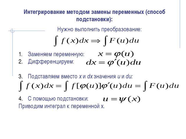 Интегрирование методом замены переменных (способ подстановки): Нужно выполнит...