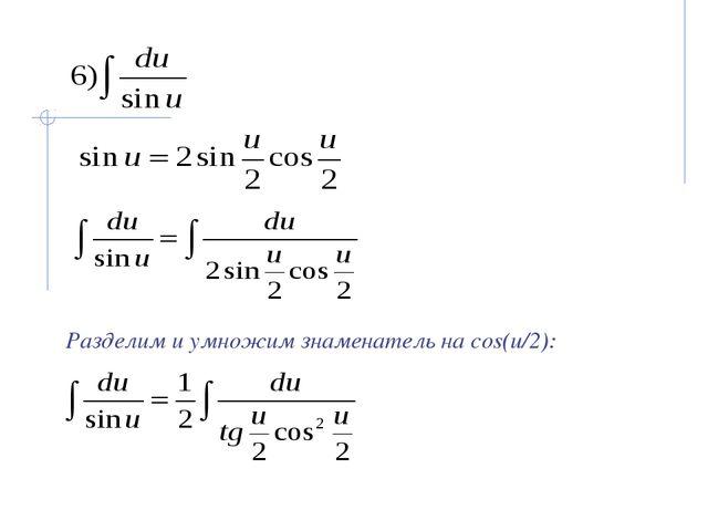 Разделим и умножим знаменатель на cos(u/2):
