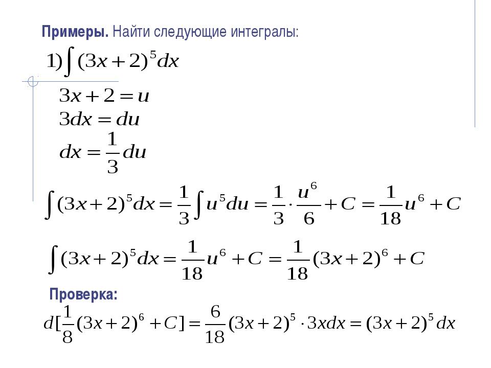 Примеры. Найти следующие интегралы: Проверка: