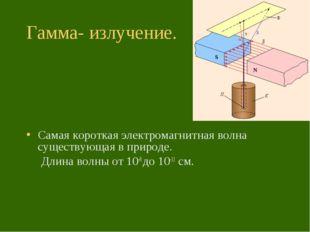 Гамма- излучение. Самая короткая электромагнитная волна существующая в природ