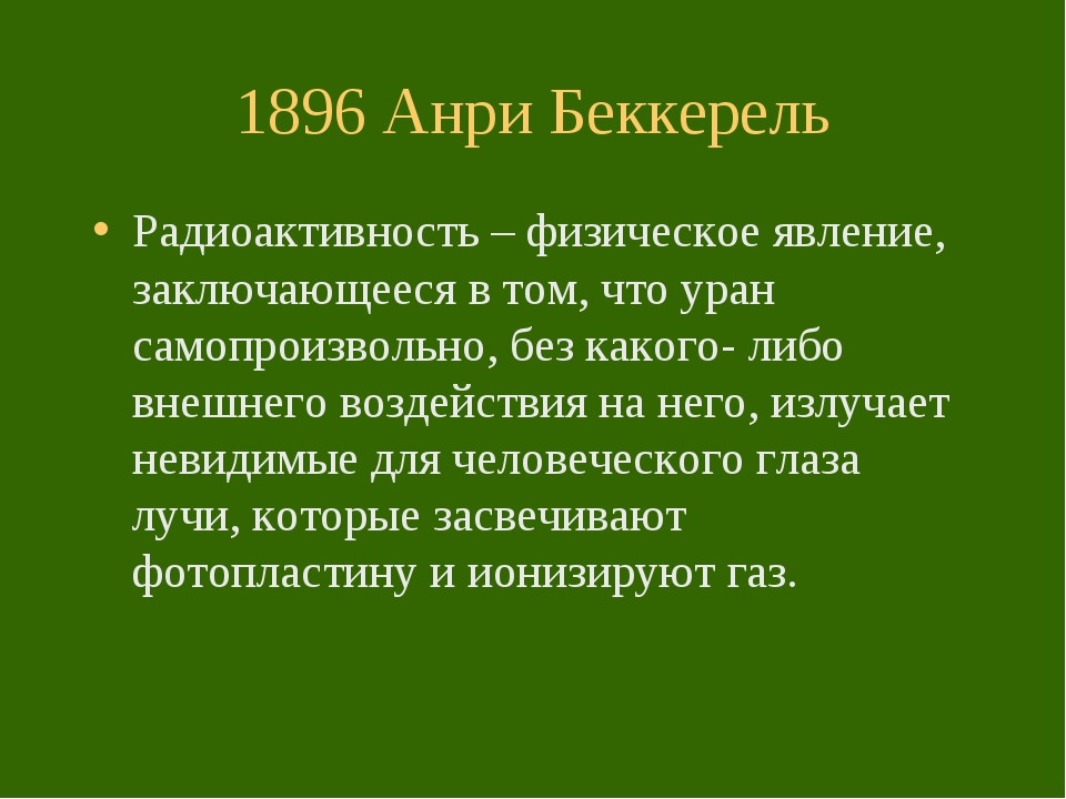 1896 Анри Беккерель Радиоактивность – физическое явление, заключающееся в том...