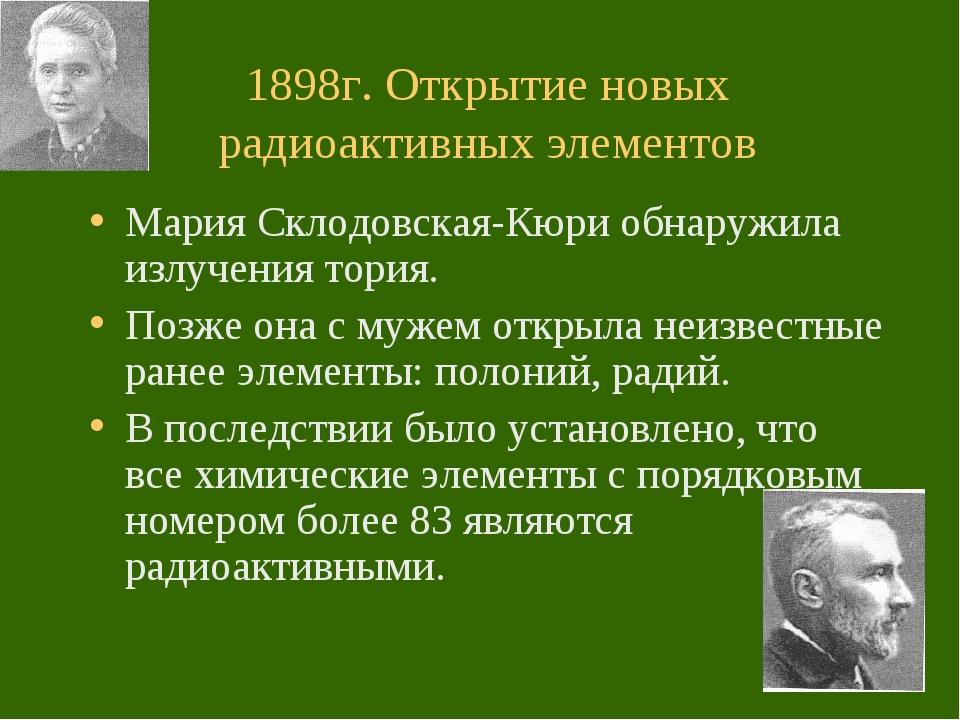 1898г. Открытие новых радиоактивных элементов Мария Склодовская-Кюри обнаружи...