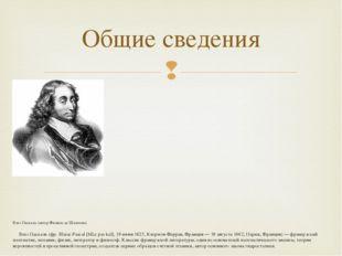 Блез Паскаль (автор Филипп де Шампень) Блез Паскаль (фр. Blaise Pascal [blɛz