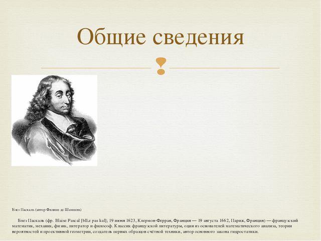 Блез Паскаль (автор Филипп де Шампень) Блез Паскаль (фр. Blaise Pascal [blɛz...