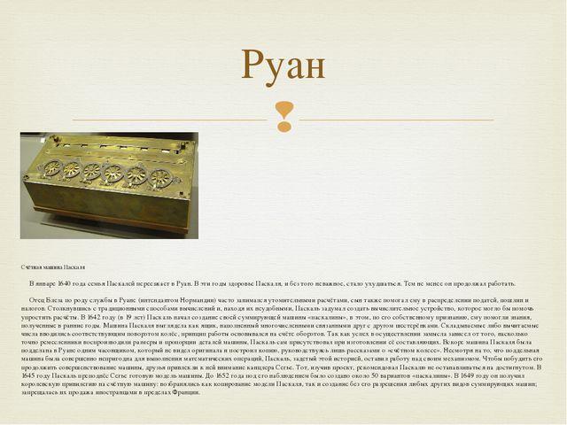 Руан Счётная машина Паскаля В январе 1640 года семья Паскалей переезжает в Ру...