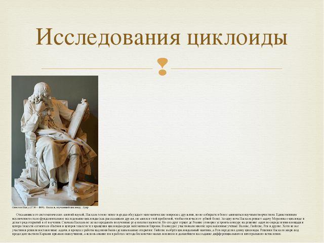 Огюстен Пажу (1730—1809). Паскаль, изучающий циклоиду. Лувр Отказавшись от с...