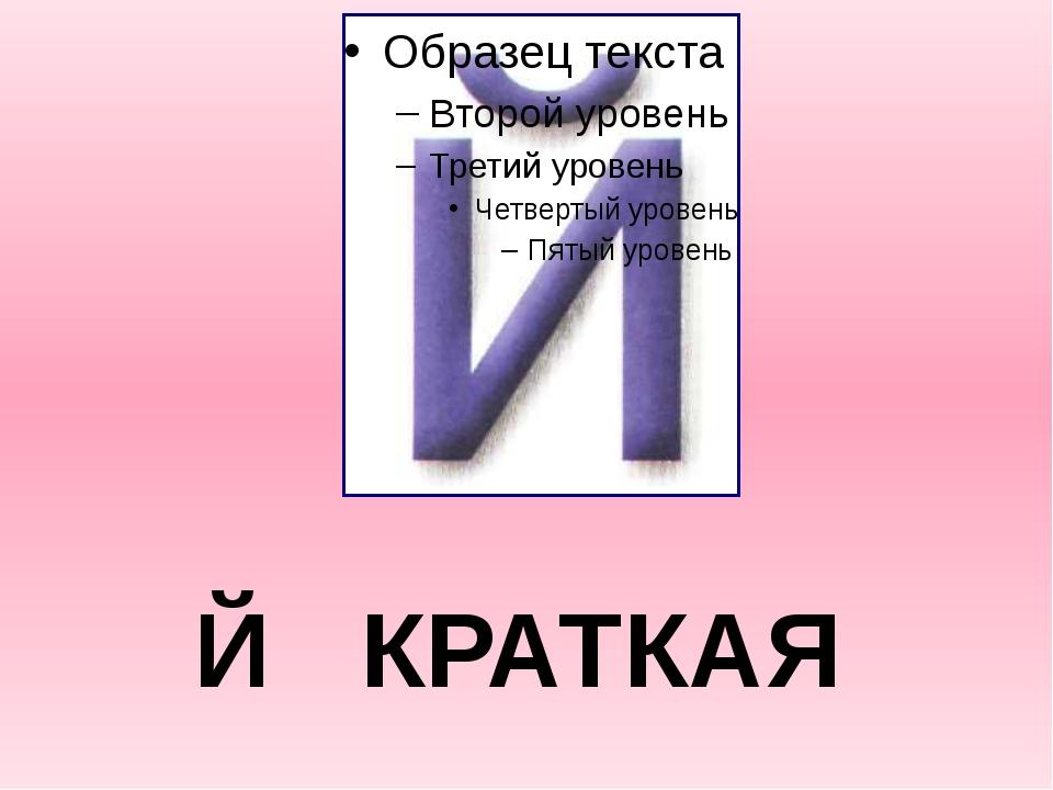 Й КРАТКАЯ