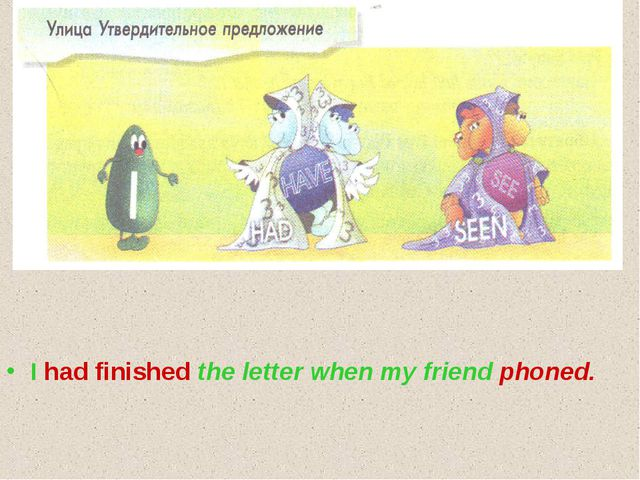 I had finished the letter when my friend phoned.