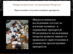 Микроскопическое исследование Мокроты Приготовление и изучение нативных препа