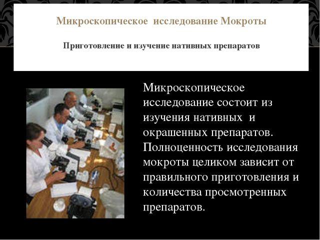 Микроскопическое исследование Мокроты Приготовление и изучение нативных препа...