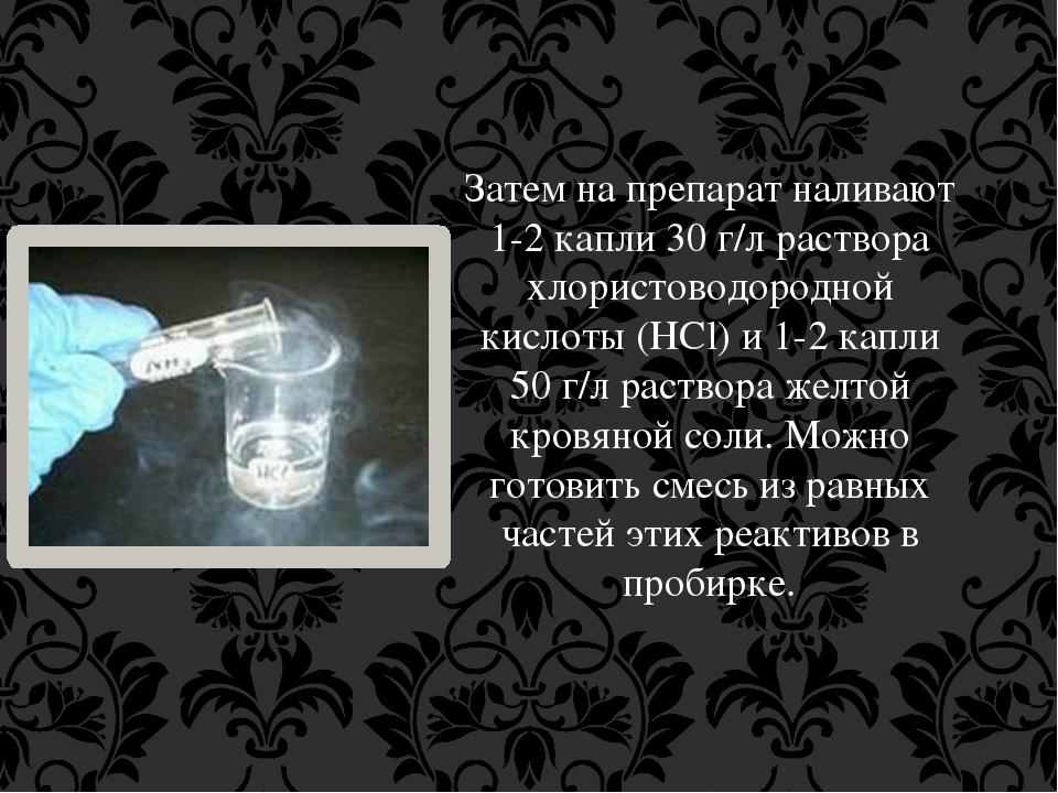 Затем на препарат наливают 1-2 капли 30 г/л раствора хлористоводородной кисло...