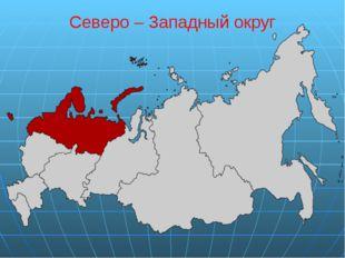 Северо – Западный округ