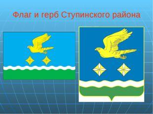 Флаг и герб Ступинского района
