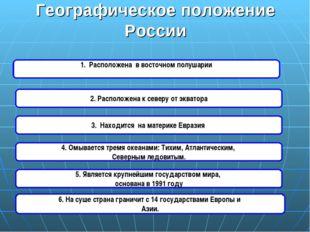 Географическое положение России 1. Расположена в восточном полушарии 3. Наход