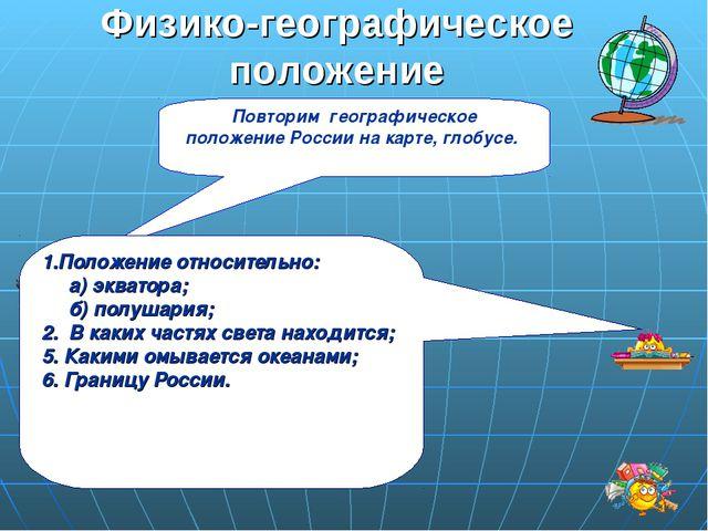 Физико-географическое положение Повторим географическое положение России на к...