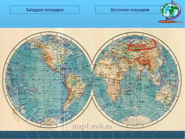 Западное полушарие Восточное полушарие Россия