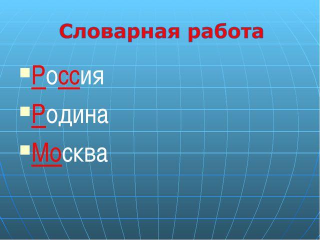 Россия Родина Москва