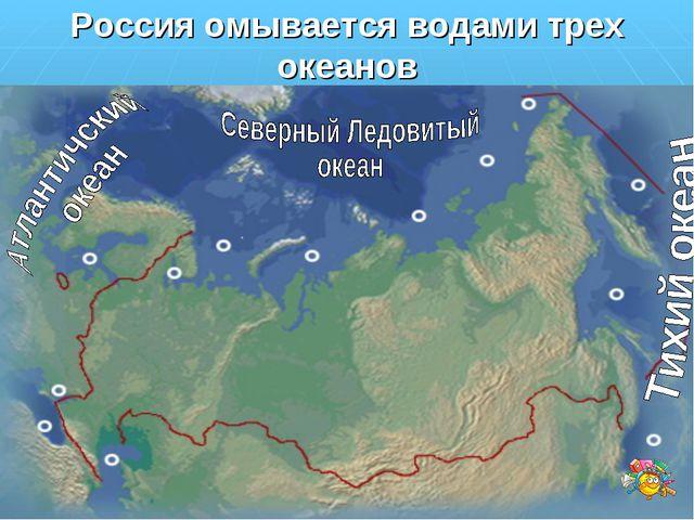 Россия омывается водами трех океанов