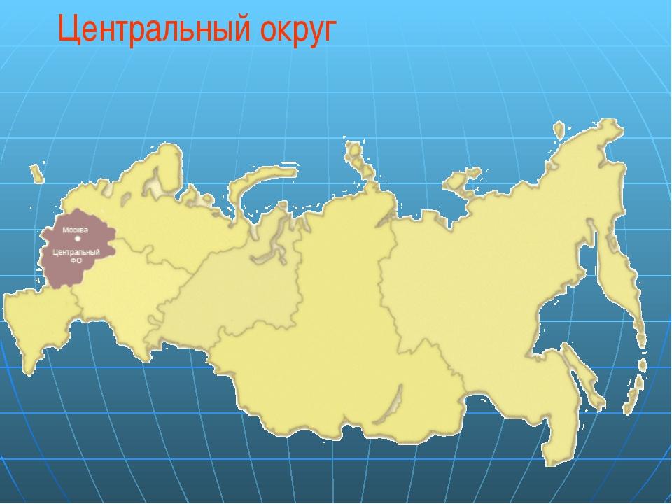 Центральный округ
