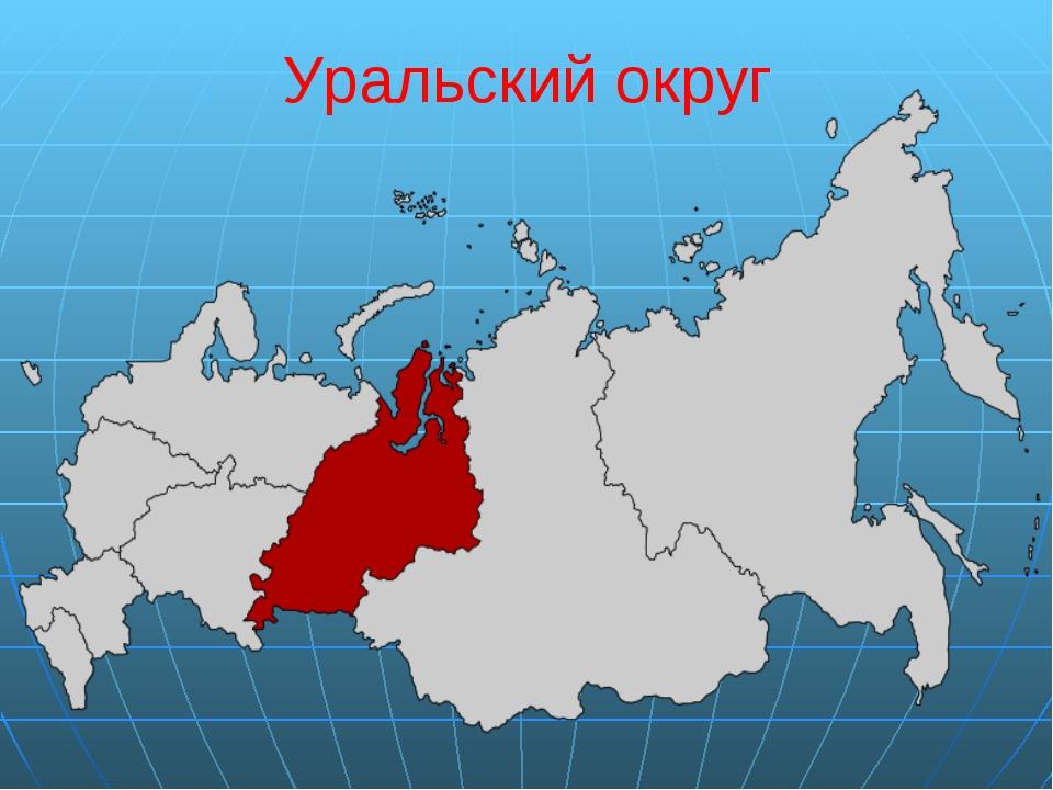 Уральский округ