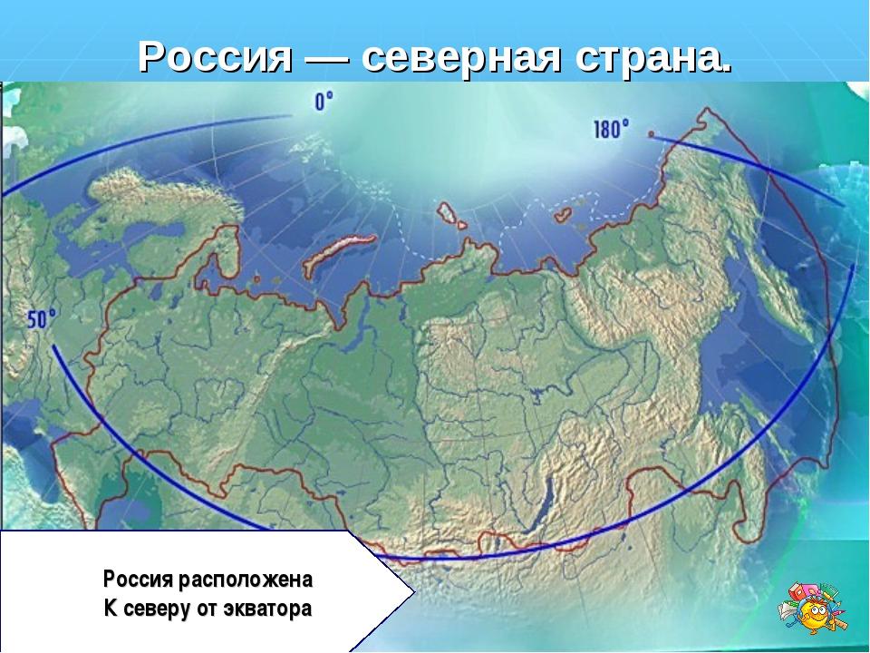 Россия — северная страна. Россия расположена К северу от экватора