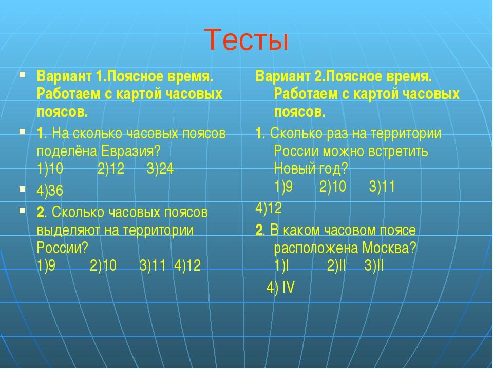 Тесты Вариант 1.Поясное время. Работаем с картой часовых поясов. 1. На скольк...