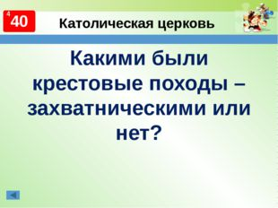 Список использованной литературы Дорожкина Н.И. Современный урок истории – М.