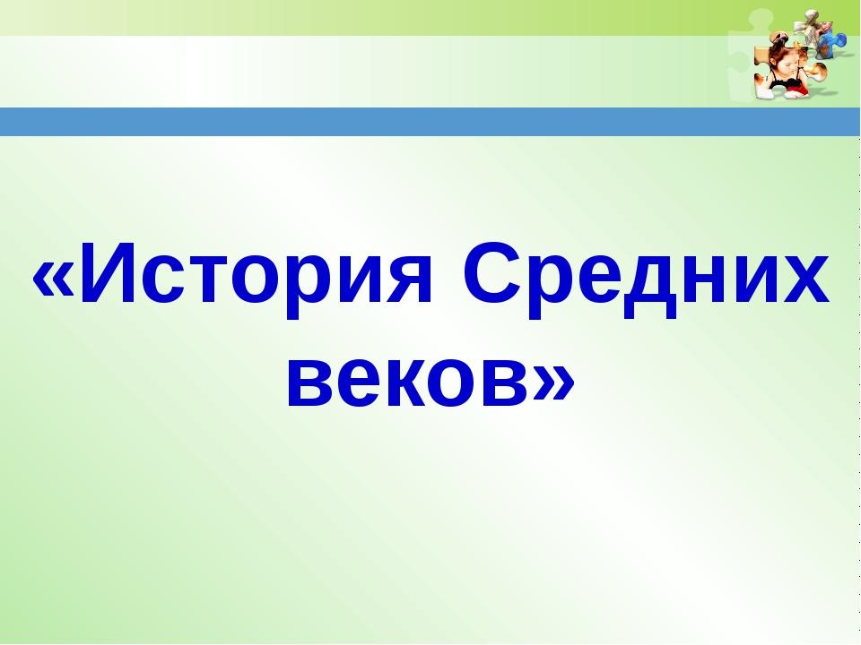 ИГРОВОЕ ПОЛЕ Средневековое общество 10 20 30 40 50 Средневековый город 10 20...