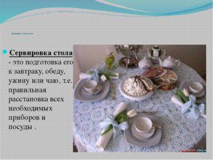 Сервировка стола к чаю. Сервировка стола - это подготовка его к завтраку, об