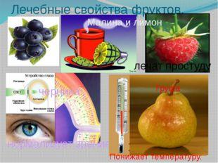 черника нормализует зрение Лечебные свойства фруктов. лечат простуду Малина