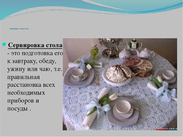 Сервировка стола к чаю. Сервировка стола - это подготовка его к завтраку, об...