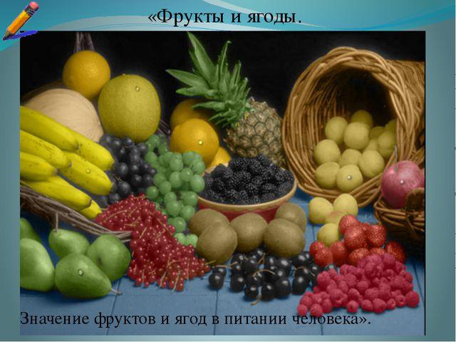 Сладкие блюда. «Фрукты и ягоды. Значение фруктов и ягод в питании человека».