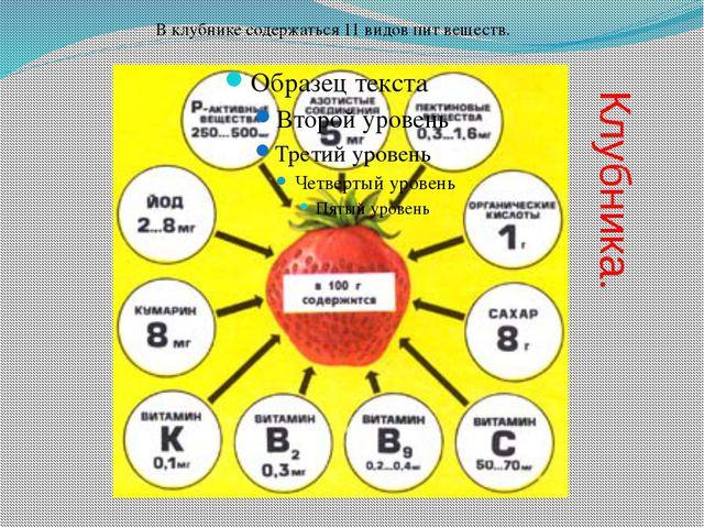 Клубника. В клубнике содержаться 11 видов пит веществ.
