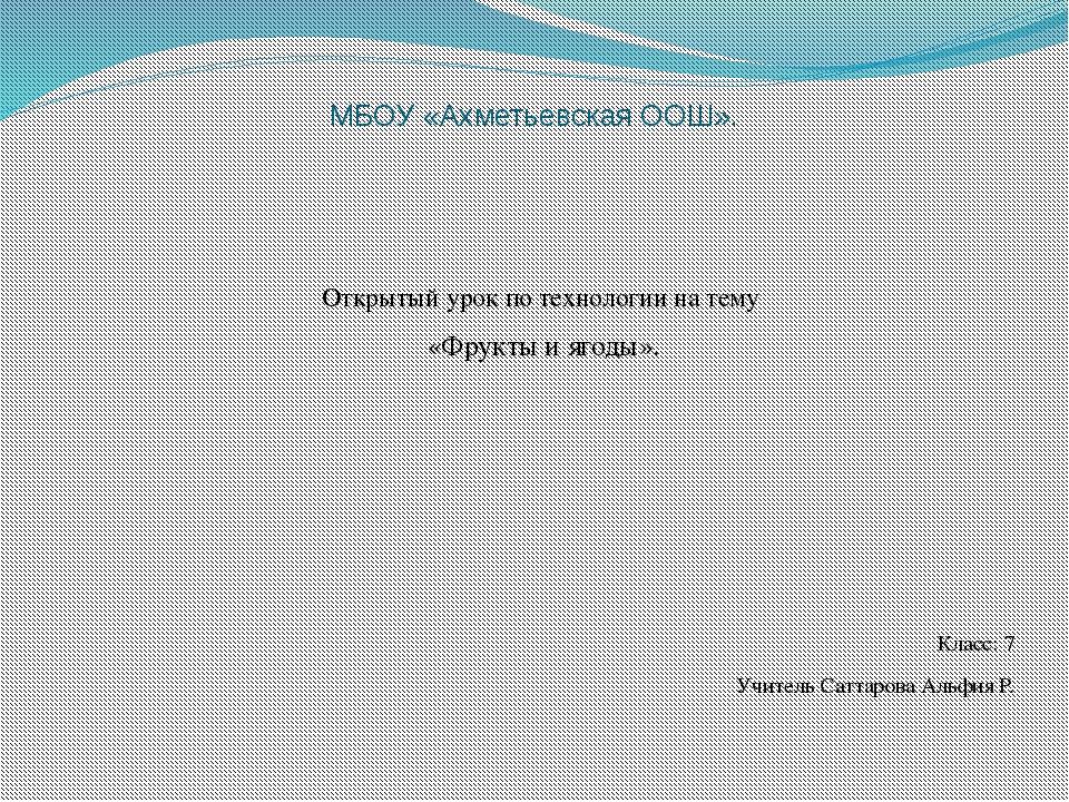 МБОУ «Ахметьевская ООШ». Открытый урок по технологии на тему «Фрукты и ягоды»...