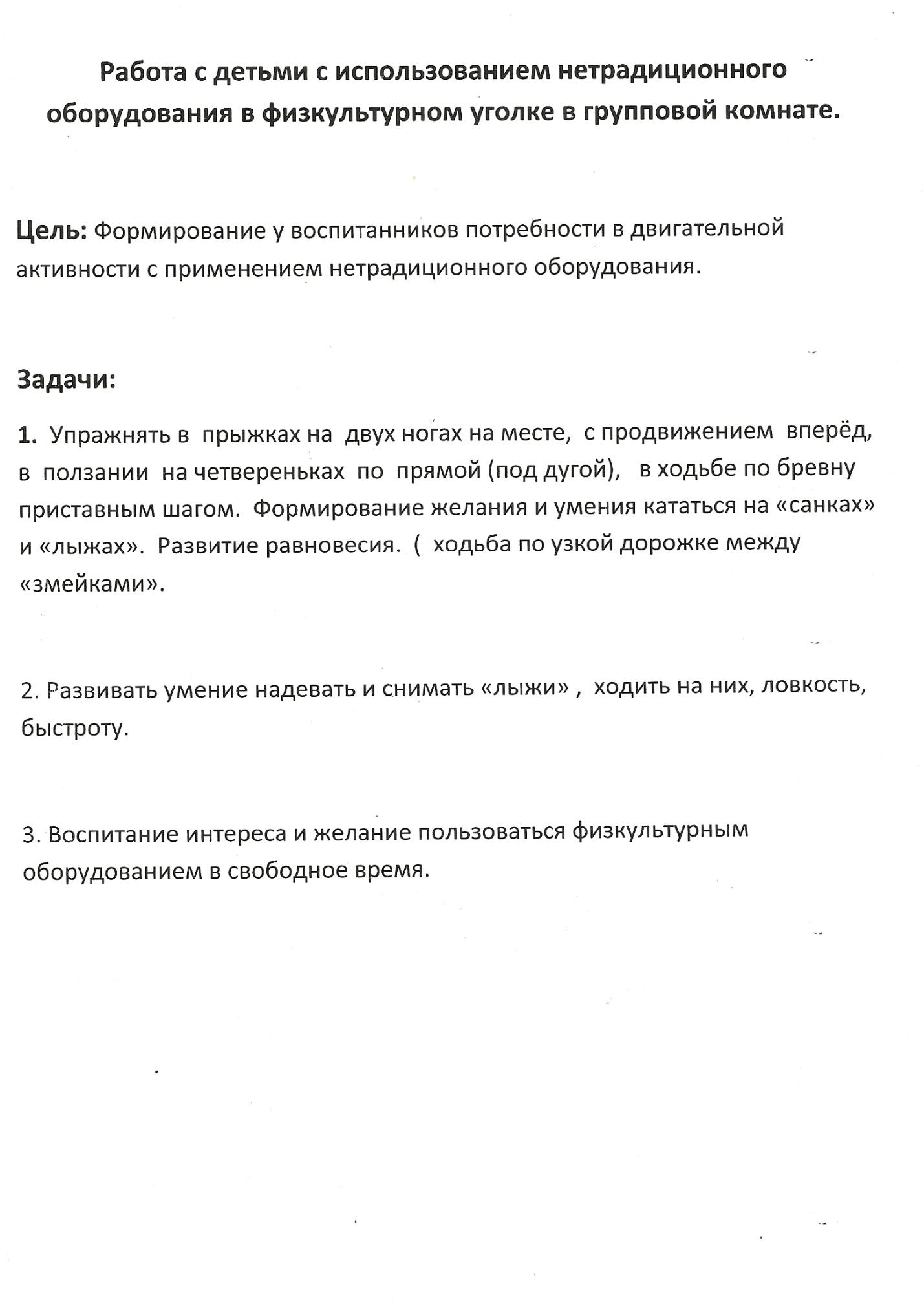 F:\сканер конспекты\сканирование0048.jpg