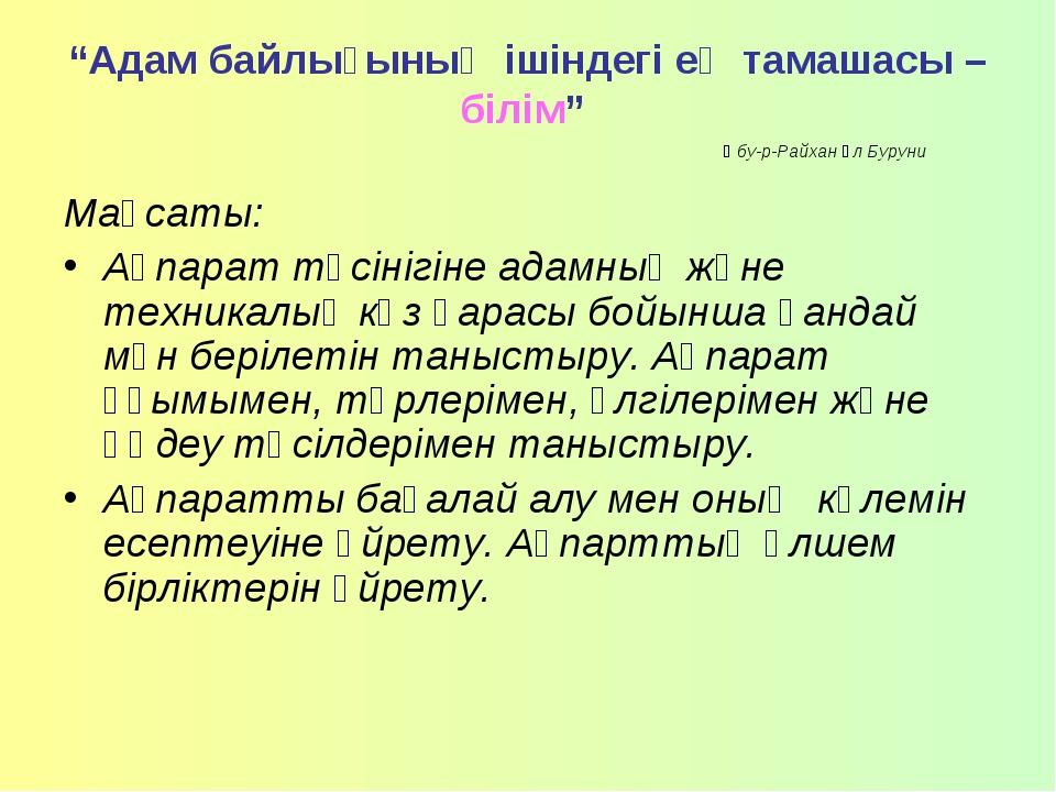 """""""Адам байлығының ішіндегі ең тамашасы –білім"""" Әбу-р-Райхан әл Буруни Мақсаты:..."""
