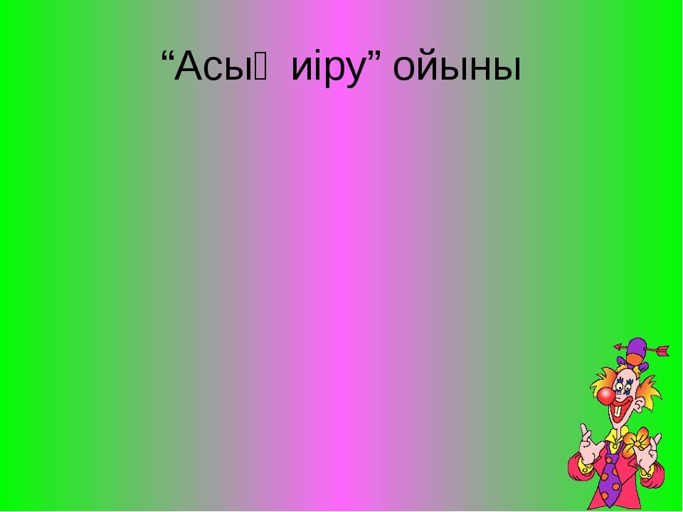 """""""Асық иіру"""" ойыны"""